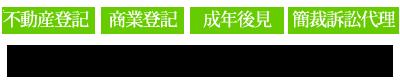 名古屋市昭和区の司法書士事務所です。相続・遺言、会社設立、お気軽にご相談下さい。